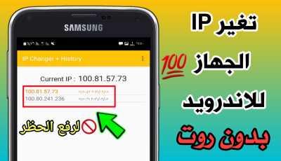 تغير IP الجهاز للاندرويد وما هو الفرق بين IP وID لرفع الحظر