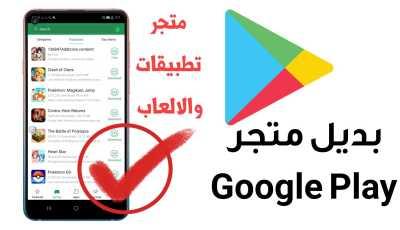 افضل متجر تحميل تطبيقات والعاب مجانا بديل متجر Google Play