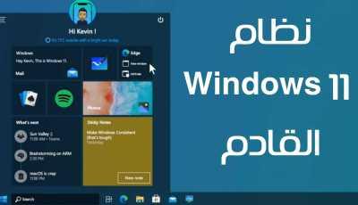 نظام Windows 11 القادم من مايكروسوفت تسريبات بالفيديو