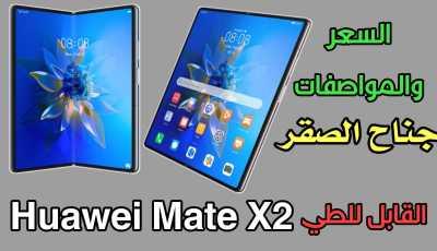 هاتف Huawei Mate X2 القابل للطي( جناح الصقر ) اليك الموصفات والسعر