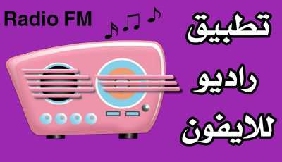 تطبيق راديو للايفون أستمع الى الاذاعات FM العربية والاجنبية