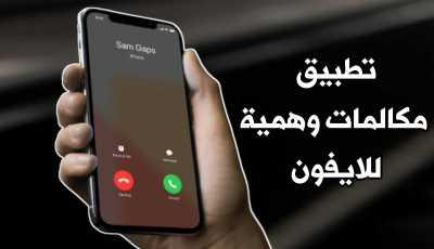تطبيق مكالمات وهمية للايفون ينقذك من المواقف الحرجة مع أصدقائك