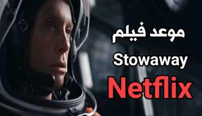 نتفليكس موعد فيلم Stowaway شهر أبريل القادم فيلم يستحق المشاهدة