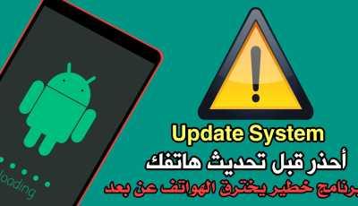 آحذر قبل تحديث نظام Android برنامج خطير يخترق هاتفك بثواني