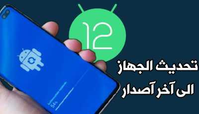 تحديث الجهاز الى اخر اصدار للهواتف القديمة والجديدة