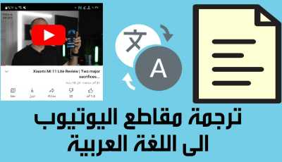ترجمة مقاطع اليوتيوب الى العربية للاندرويد والايفون