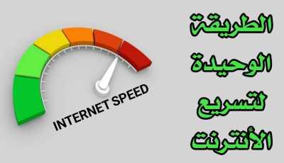 الطريقة الوحيدة لتسريع الانترنت في الهاتف المحمول اندرويد