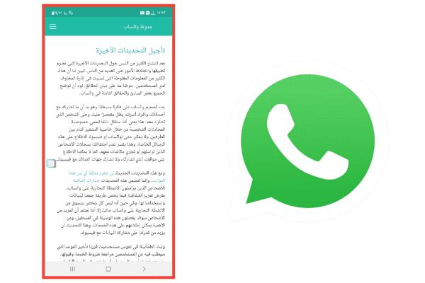 تحديثات سياسة WhatsApp الجديدة