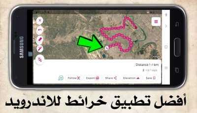 أفضل تطبيق خرائط للاندرويد بديل Google Maps