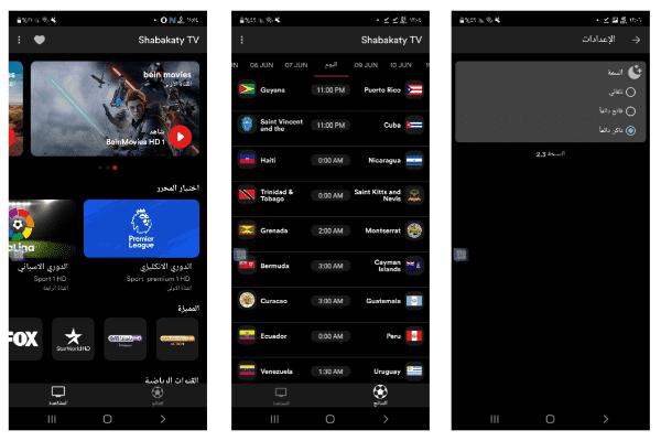 تحميل تطبيق Shabakaty TV آخر أصدار للاندرويد والايفون