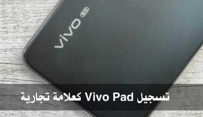 تسجيل Vivo Pad كعلامة تجارية في صناعة الاجهزة اللوحية