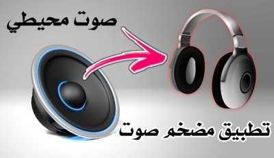 """تطبيق مضخم صوت للاندرويد صوت محيطي """"السماعة الخارجية – سماعة الاذن – سماعة المكالمات"""""""