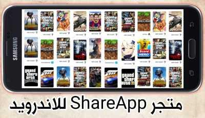 متجر ShareApp للاندرويد تحميل العاب وتطبيقات مجاناً