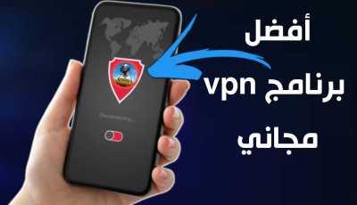 أفضل برنامج vpn مجاني للاندرويد 2021