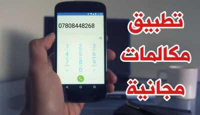 تطبيق مكالمات مجانية دولية ومحلية للاندرويد