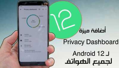 أضافة ميزة Privacy Dashboard لـ Android 12 لكل الهواتف