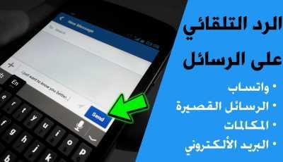 تطبيق الرد التلقائي على الرسائل (واتساب والرسائل SMS القصيرة والبريد الألكتروني)