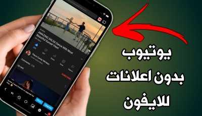 يوتيوب بدون اعلانات للايفون سارع قبل الحذف