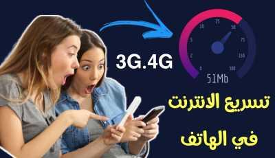 تسريع الانترنت في الهاتف وتوفير بيانات 3G.4G المحدودة