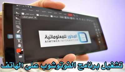 تشغيل برنامج الفوتوشوب على الهاتف اندرويد بكامل الادوات