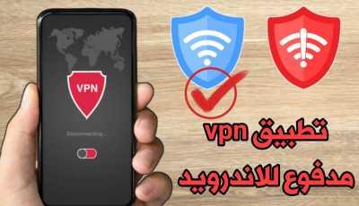 تطبيق vpn مدفوع للاندرويد لرفع الحظر وتغير IP الهاتف