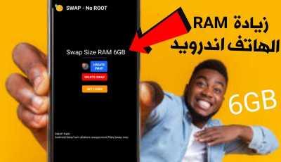 زيادة ram الهاتف اندرويد بدون روت للهواتف ذات رام 1GB-2GB-3GB