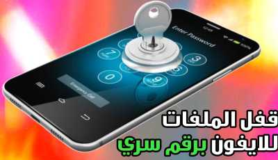 قفل الملفات للايفون برقم سري قفل كل شيئ في هاتفك ايفون