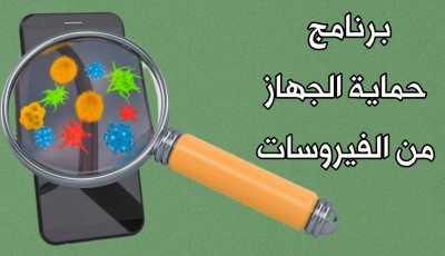برنامج حماية الجهاز من الفيروسات حماية 100% لهاتفك الاندرويد