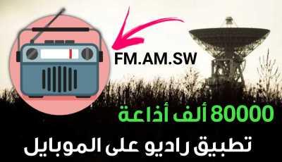 تطبيق راديو على الموبايل أكثر من 80000 ألف محطة أذاعية