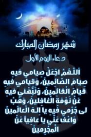 دعاء اليوم الاول من رمضان