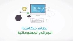 عقوبة الجرائم الإلكترونية في السعودية