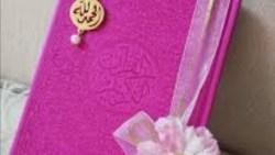 تفسير حلم القرآن الكريم هدية في المنام