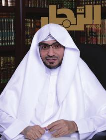 تفسير حلم رؤية الشيخ صالح المغامسي في المنام