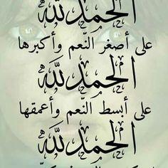 كلمات الحمد لله على كل شي