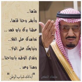 كلام جميل عن الملك سلمان تويتر