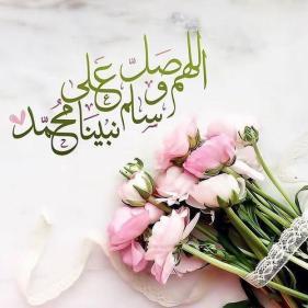 بوستات الصلاة على النبي