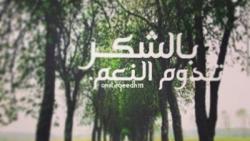 عبارات عن شكر النعم تويتر