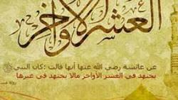 ادعية مستحبة في العشر الأواخر من شهر رمضان