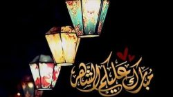 تحميل حالات واتس رمضان 2021