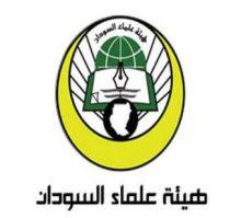 هيئة علماء السودان
