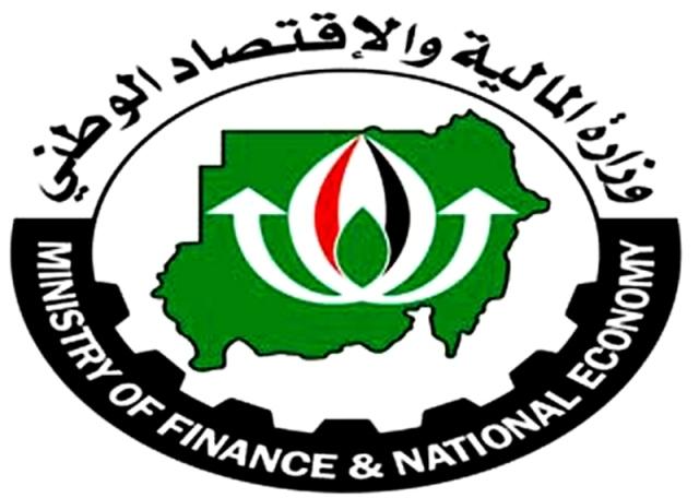 وزارة المالية والاقتصاد الوطني