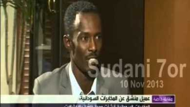 Photo of لقاء على قناة العربية مع مبارك الباندير المنشق عن جهاز الامن السوداني