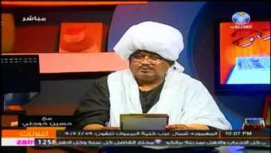 Photo of حسين خوجلى ينادى بعودة الاستعمار الى السودان و نحن امة فاشلة