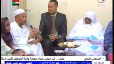 Photo of لقاء مع اسرة الرئيس السودانى عمر البشير و والدته هدية محمد زين المساعد