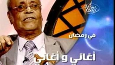 """Photo of جدل """"أغاني وأغاني"""" السنوي"""