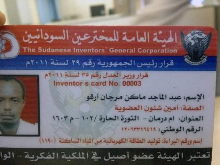 عبد الماجد3