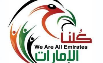 Photo of الإمارات تجمعنا