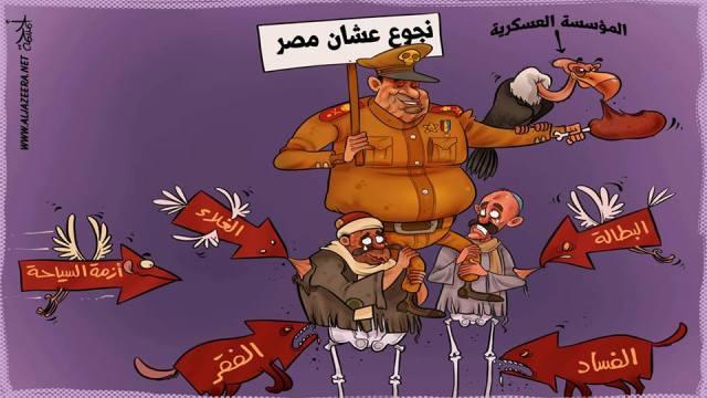 نجوع عشان مصر !