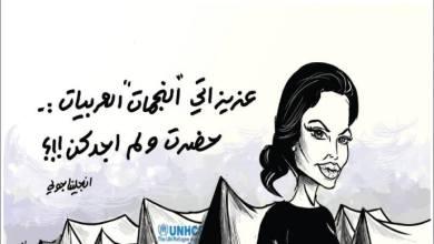 Photo of رسالة انجلينا جولي للنجمات العربيات !