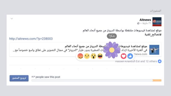 """""""فيسبوك"""" تضيف زهرة بنفسجية للانطباعات بمناسبة عيد الأم"""